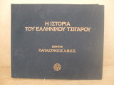 1988  H  Iστορια του  Ελληνικου  τσιγαρου