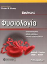 Lippincott's Φυσιολογία