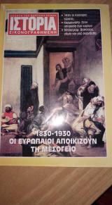 Ιστορία εικονογραφημένη τεύχος 297 Μαρ 1993