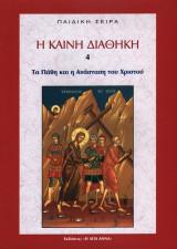 Η Καινή Διαθήκη 4, Τα Πάθη και η Ανάσταση του Χριστού