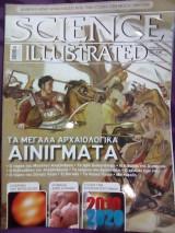 Science Illustrated Τεύχος 65
