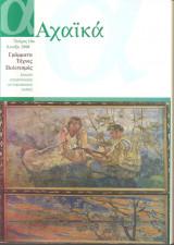 Αχαϊκά τεύχος 10ο