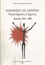 Αναμνήσεις και μαρτυρίες πενηντάχρονες ή άχρονες (Δίστομο 1944-1994)