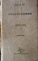 Νέον Iταλοελληνικόν Λεξικόν
