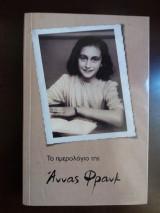 Το ημερολόγιο της Άννας Φρανκ