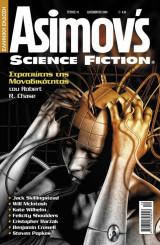 ASIMOV'S SCIENCE FICTION ΤΕΥΧΟΣ 10 - ΔΕΚΕΜΒΡΙΟΣ 2009