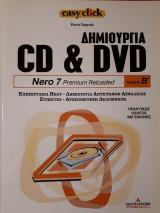 Δημιουργία CD και DVD με το NERO 7 (Τεύχος Β): Πρακτικός οδηγός σειρά: easy click