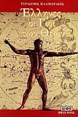 Έλληνες οι γιοί των Θεών