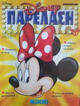 Disney Παρέλαση Τεύχος 17