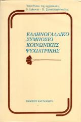Ελληνογαλλικό Συμπόσιο Κοινωνικής Ψυχιατρικής