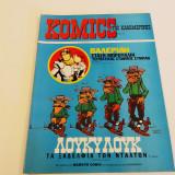 Κομικς Της Καθημερινης Τευχος 15