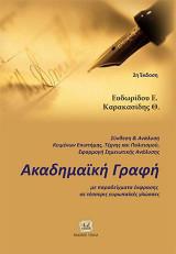 Ακαδημαϊκή Γραφή