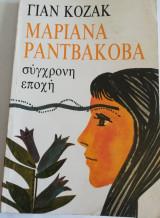 Μαριάνα Ραντβάκοβα