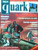 Quark τεύχος 10
