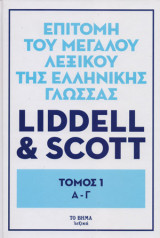 Επιτομή του Μεγάλου Λεξικού της Ελληνικής Γλώσσας