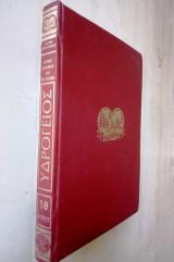 Εγχρωμη Εγκυκλοπαιδια Υδρογειος  18τομοι
