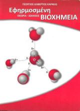 Εφηρμοσμένη Βιοχημεία