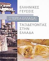 Ταξιδεύοντας στην Ελλάδα: Ελληνικές γεύσεις: Στερεά Ελλάδα