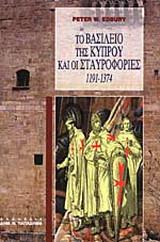 Το βασίλειο της Κύπρου και οι σταυροφορίες (1191-1374)
