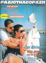 Περιοδικό Ραδιοτηλεόραση τεύχος 1511