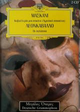 Μασκάνι Λεονκαβαλλο 2cd Deutsche Grammophon Μεγάλες Όπερες