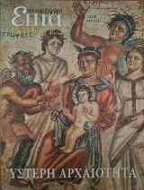 Ύστερη Αρχαιότητα - Επτά Ημέρες