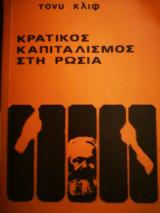 Κρατικός καπιταλισμός στη Ρωσία