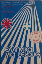Ελληνικά για ξένους, Glossary & Dictionary