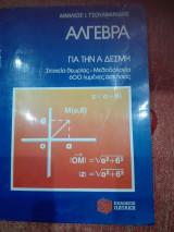 Αλγεβρα
