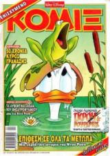Κόμιξ #166 (Επίθεση σε Όλα τα Μέτωπα)