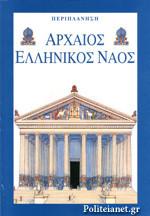 ΑΡΧΑΙΟΣ ΕΛΛΗΝΙΚΟΣ ΝΑΟΣ