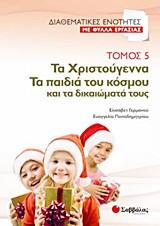 Τα Χριστούγεννα. Τα παιδιά του κόσμου και τα δικαιώματά τους