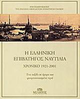 Η ελληνική επιβατηγός ναυτιλία
