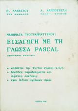 Εισαγωγή με τη γλώσσα Pascal