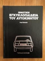 Πρακτική εγκυκλοπαίδεια του αυτοκινήτου