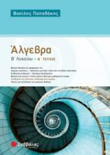 Αλγεβρα β' λυκειου β΄ τευχος
