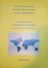 Εισαγωγή στις Διεθνείς Οικονομικές Σχέσεις και Θεσμούς