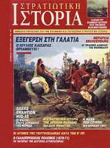 Στρατιωτική Ιστορία 20