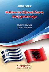 Μαθαίνω την αλβανική γλώσσα