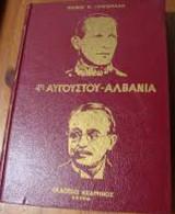 4η Αυγούστου - Αλβανία 1935-1941