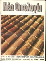 Νέα Οικολογία Μάϊος 1990 Τεύχος 67
