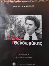 Μίκης Θεοδωράκης - Κινηματική αυτοβιογραφία. Ντοκουμέντα της ζωής του και του έργου του