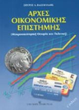 Αρχές οικονομικής επιστήμης