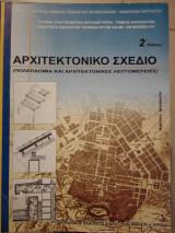 Αρχιτεκτονικό σχέδιο πολεοδομία και αρχιτεκτονικες λεπτομέρειες