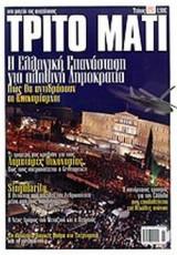 ΤΡΙΤΟ ΜΑΤΙ, ΤΕΥΧΟΣ 191, ΙΟΥΝΙΟΣ 2011