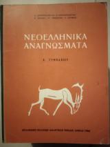 Νεοελληνικά αναγνώσματα