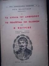 Τα δίκαια του ανθρώπου, το πολίτευμα των Ελλήνων, ο Θούριος