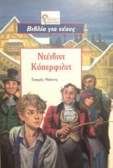 Ντέιβιντ Κόπερφιλντ