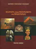 Εισαγωγή στους Πολιτισμούς της Προϊστορίας