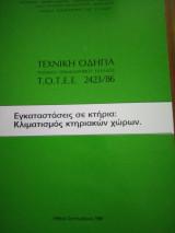 Τεχνική οδηγία τεχνικού Επιμελητηρίου ελλαδος